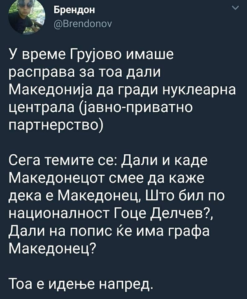 """""""Брендон"""" на твитер за Грујово и за Заево време"""