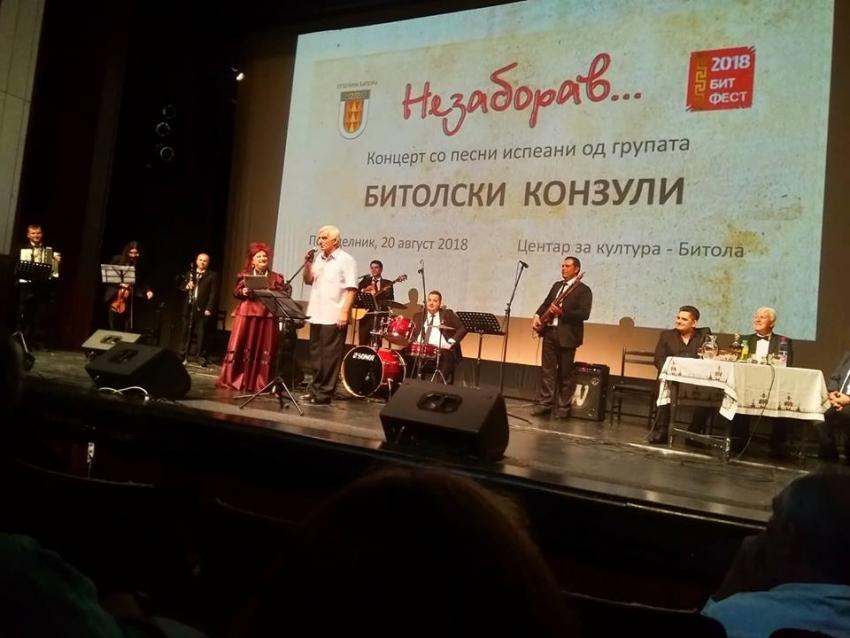 """Вечерва во Битола: Фолк рефрени од """"Незаборав"""""""