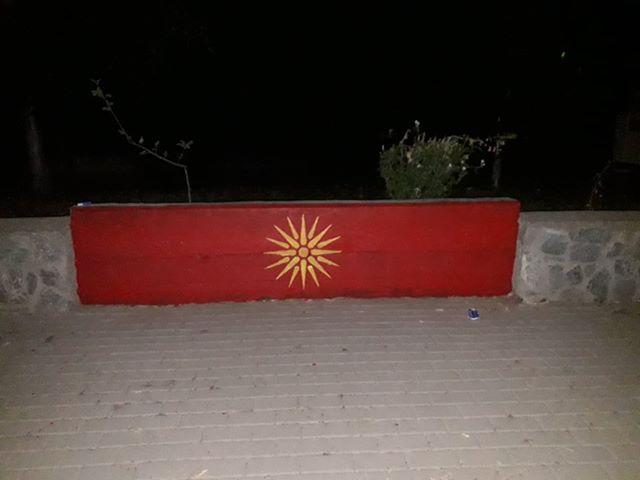 НАРОДЕН ПРКОС КОН ВЛАДАТА: Жителите на радовишко Ораовица поставија ново Сонце од Кутлеш