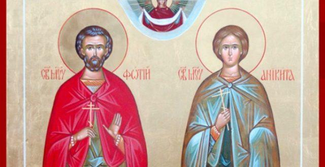 Св. маченици Аникита и Фотиј