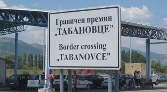 ГРАНИЦА СО СРБИЈА: Од утре само со едно запирање на Табановце, а наскоро и на Ќафасан