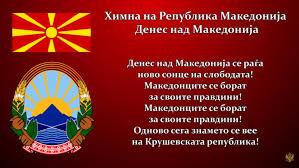 """(фото) БЕТОН ИДЕНТИТЕТОТ НА ЗАЕВ: Химната """"Денес над Македонија"""" и во учебник заменета со """"Џелем, џелем"""" и албанската """"Штатори"""""""