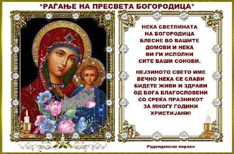 ДЕНЕСКА Е МАЛА БОГОРОДИЦА: Празник на мајката на сите мајки и заштитничка на жените