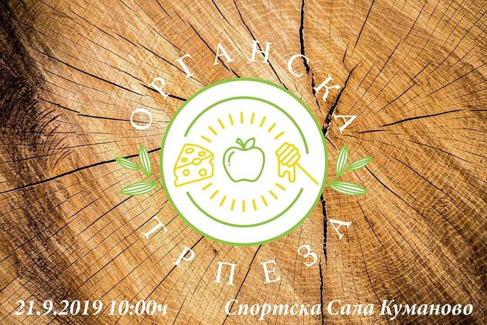 Денеска во Куманово: 100 излагачи на саемот на органски производи