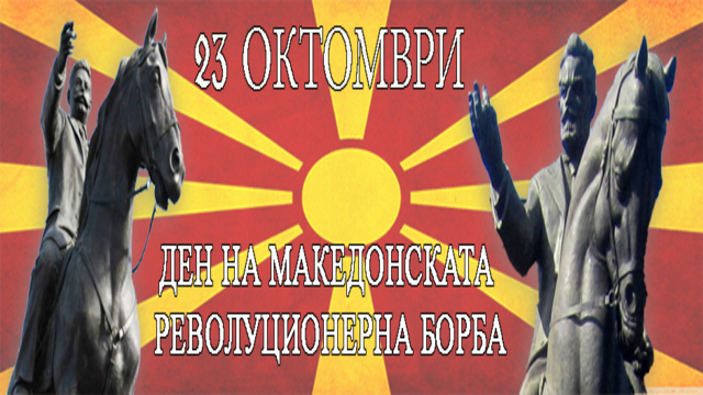 МАКЕДОНИЈА ДЕНЕСКА ПРАЗНУВА: Денот на македонската револуционерна борба за слобода
