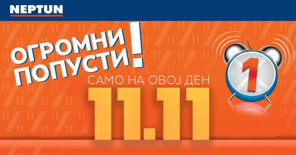 Што празник е 11.11 и што може да се очекува на овој ден – Очекувајте огромни попусти и супер понуди!