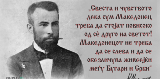"""НА ДЕНЕШЕН ДЕН: Во 1903 година во Софија излезе од печат """"За македонцките работи"""" од македонскиот лингвист Крсте Петков Мисирков"""
