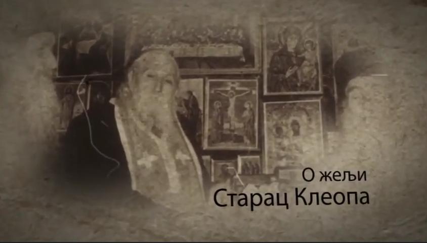 (ВИДЕО) Романскиот свештеник, старец Клеопа, за тоа зошто Александар Македонски, пред смртта, наредил неговиот ковчег да има два отвора