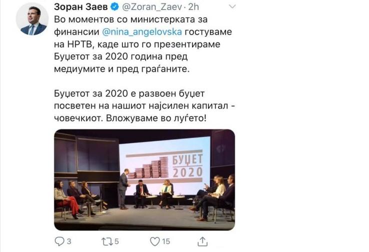 "Заев вечерва не гостувал на МРТВ, туку на ""Националната РТВ"" или ""НРТВ""!"