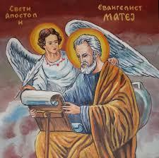 СВ. АПОСТОЛ И ЕВАНГЕЛИСТ МАТЕЈ: Од омразен цариник до сакан Господов апостол