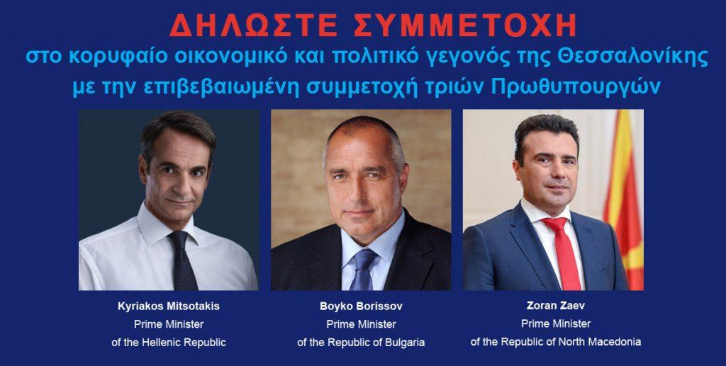 ЗАЕВ ВО СОЛУН: Сакам да го споделам моето задоволство за големиот интерес на грчки компании за долната половина од нашата држава