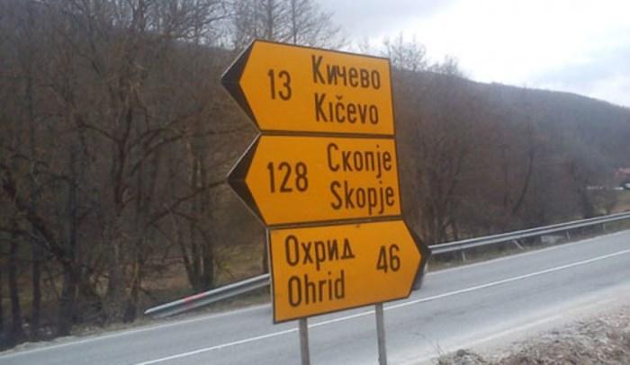 Несреќа на патот Кичево – Скопје