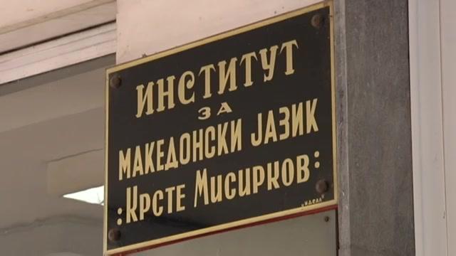 ИНСТИТУТ КРСТЕ МИСИРКОВ: Негирањето на македонскиот јазик од БАН е свесна провокација