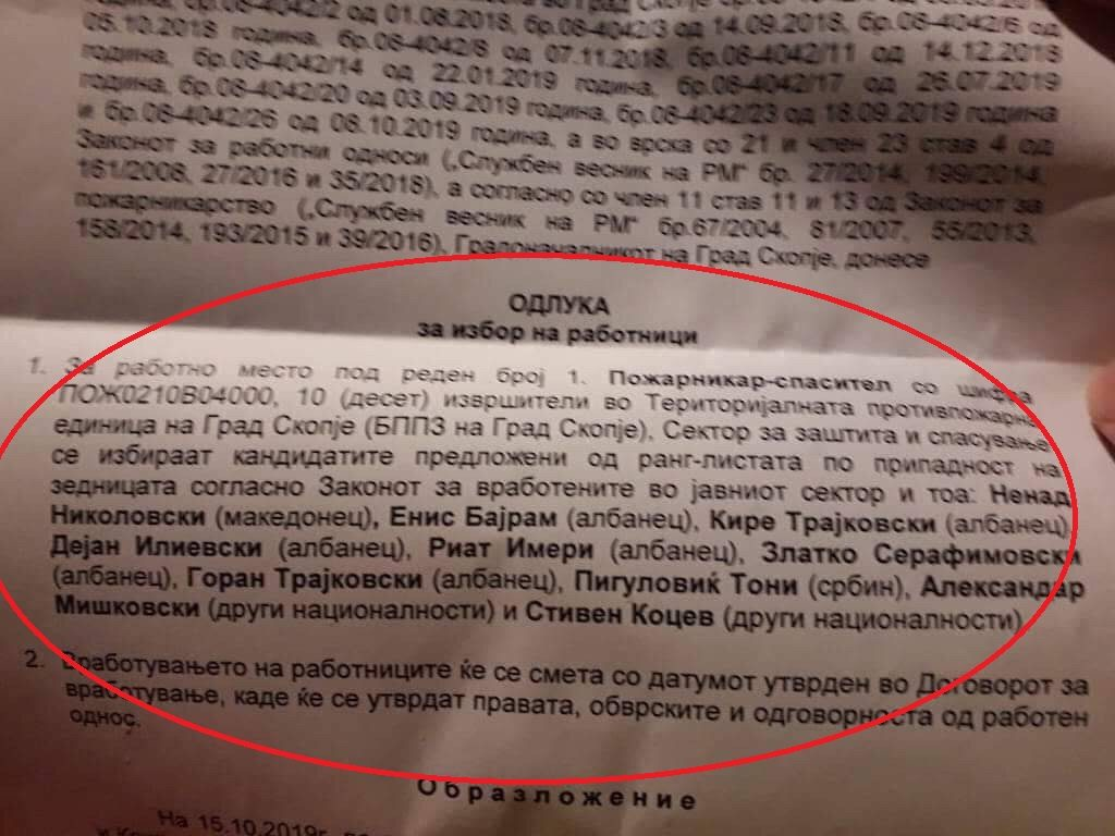 ЗАКОНСКИ ДУБАРИ: Кире, Дејан, Златко, Горан… како Албанци станаа пожарникари во Скопје