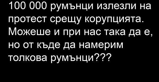 ПРИЛАГОДЕН БУГАРСКИ ВИЦ: Во Романија излегле 100 000 против корупцијата! Може и кај нас, ама…