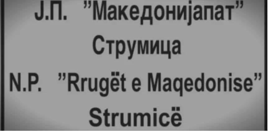 """АИРЛИЈА: Струмица го доби NP """"Rruget e Maqedonise"""" e Strumice"""