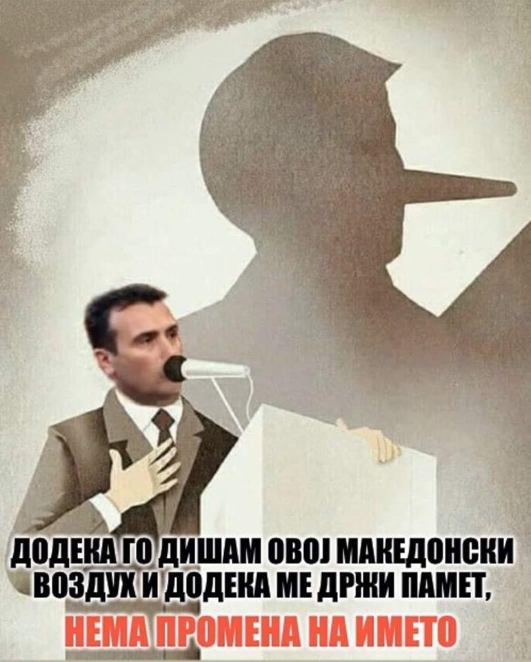 ЗАЕВ, ПИНОКИО И ШЕЌЕРИНСКА: Додека го дишам овој македонски воздух, и додека ме држи памет, нема промена на името на Македонија