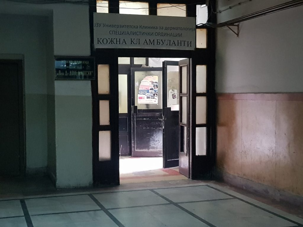 Шести заразен на Кожната клиника во Скопје