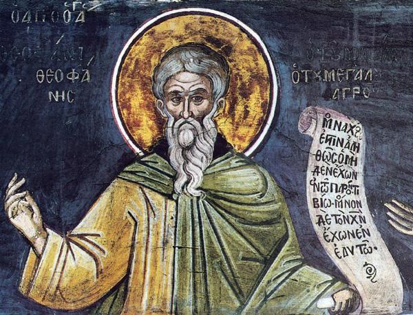 КАЛЕНДАР НА МПЦ: Денеска е Преподобен Теофан Исповедник, кој живееле честито среде дворската суета на императорот