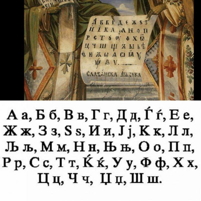 ЛЕНИ СЕЛИНГЕР ГИ ЗБЕСНА БУГАРИТЕ: Македонскиот јазик е меѓу 10-те најстари во светот