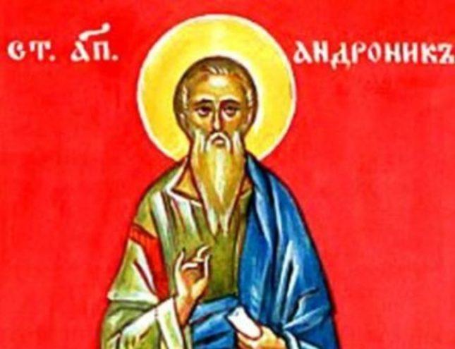 КАЛЕНДАР НА МПЦ: Денеска е Св. апостол Андроник
