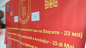 Влашката заедница во Македонија: Денеска се празнува националниот ден на Власите