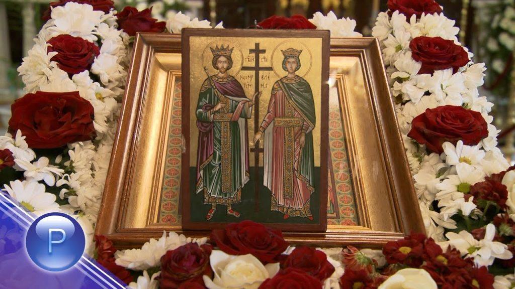 ДЕНЕСКА Е СВ. КОНСТАНТИН И ЕЛЕНА: Култот кон царицата и нејзиниот син почнал да се шири во IV век