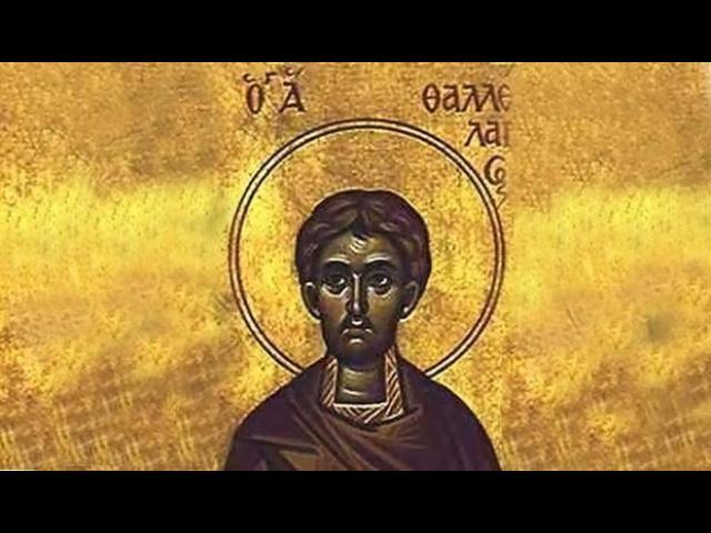 КАЛЕНДАР НА МПЦ: Денеска е св. маченик Талалеј, кој бил лекар и пострадал за Христос