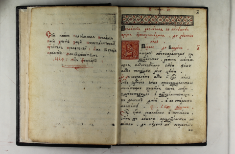НИТУ НА ГРЧКИ, НИТУ НА БУГАРСКИ: Македонците пред четири века имале прирачници за пишување писма!