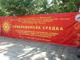 ДЕНЕСКА ВО БИТОЛСКО ТРНОВО: Македонци од разни делови на Семакедонска средба Трново 2020