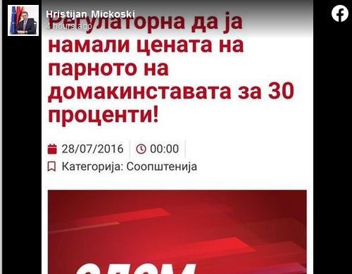 """МИЦКОСКИ: Во времето кога Беслимовски му слугуваше на Заев, тогаш барањата на СДСМ не беа """"притисок"""" врз Регулаторна"""
