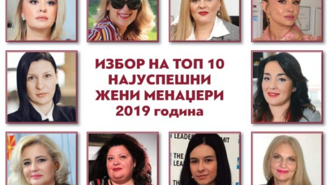 АГЕНЦИЈА МАРИЛИ: Избор на најуспешни менаџерки во Македонија и благодарница за Мила Царовска