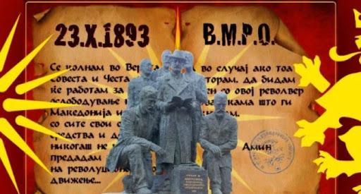 ДЕНЕШЕН: Македонци, честит 23 Октомври, Денот на македонската револуционерна борба