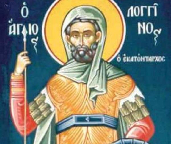 КАЛЕНДАР НА МПЦ: Денеска е Св. маченик Лонгин
