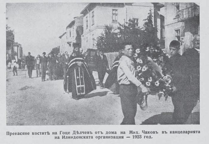 НА ДЕНЕШЕН ДЕН: Исполнет е заветот – светите коски на Гоце Делчев се носат  на почивање во главниот град на слободна Македонија – Denesen.mk