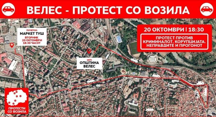 Утре нов протест на ВМРО-ДПМНЕ во Скопје и уште шест градови