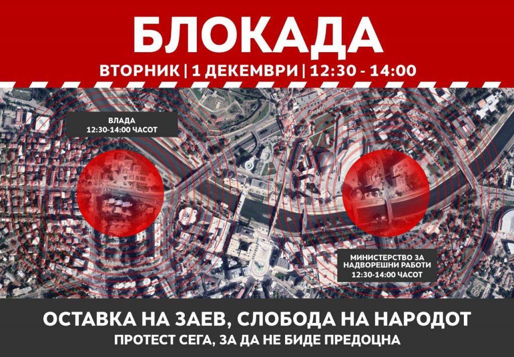 Утре блокада на Владата и на МНР од 12,30 до 14 часот