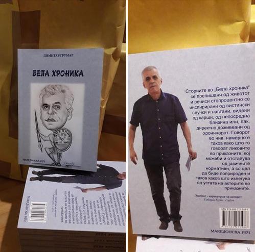 """МАКЕДОНСКА РЕЧ: """"Бела хроника"""" – нова книга од Димитар Грумар со 80-тина сатирични стории"""