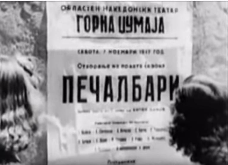 (видео) НА ДЕНЕШЕН ДЕН: Во Горна Џумаја е отворен Обласниот македонски народен театар, а во Прилеп е роден нашиот фолклорист Цепенков