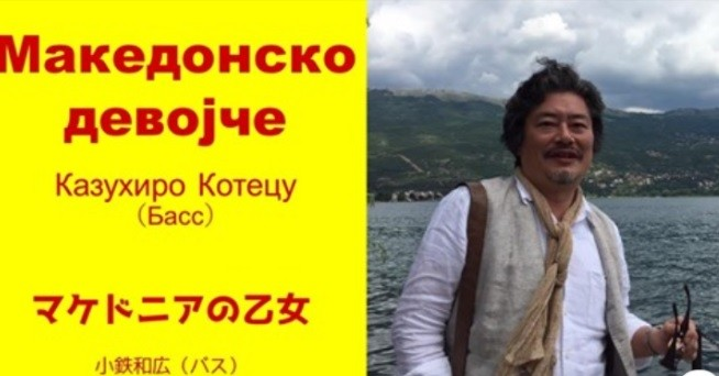 """(видео) ДИРЕКТНО ОД ТОКИО: Јапонскиот оперски пејач Казухиро Котецу ја пее """"Македонско девојче"""""""