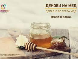 """ЗДРАВЈЕ ВО ТЕГЛА: Од денеска до 6 декември Денови на медот во """"Рамстор мол"""""""