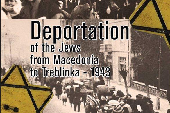 ЗАЕВ: Никогаш да не се заборави дека и 7.200 сограѓани од Скопје, Битола и Штип, во вагоните на смртта, беа депортирани во Треблинка