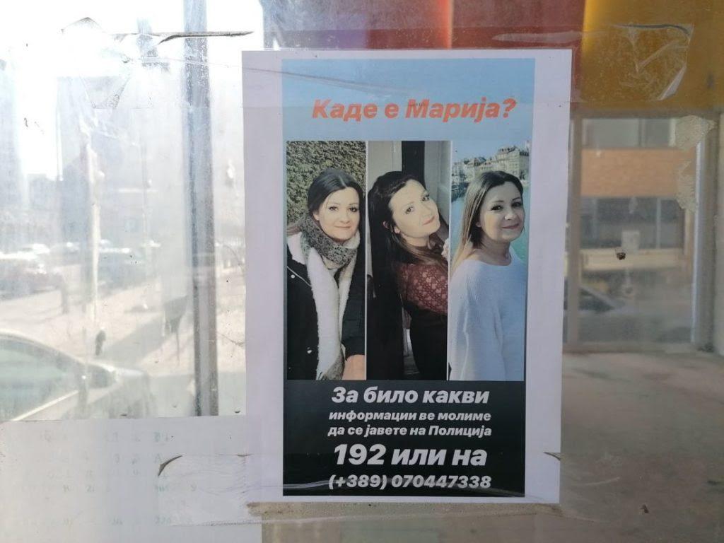 ИСЧЕЗНАТА СТРУМИЧАНКА: МВР една година безуспешно трага по Марија Брзакова од Босилово