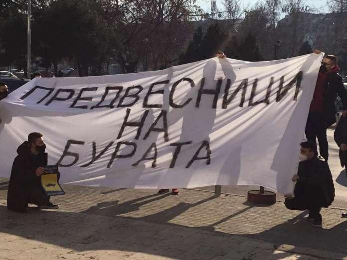 Студенти од Катедрата по историја на Филозофски во Скопје со протест пред МОН!