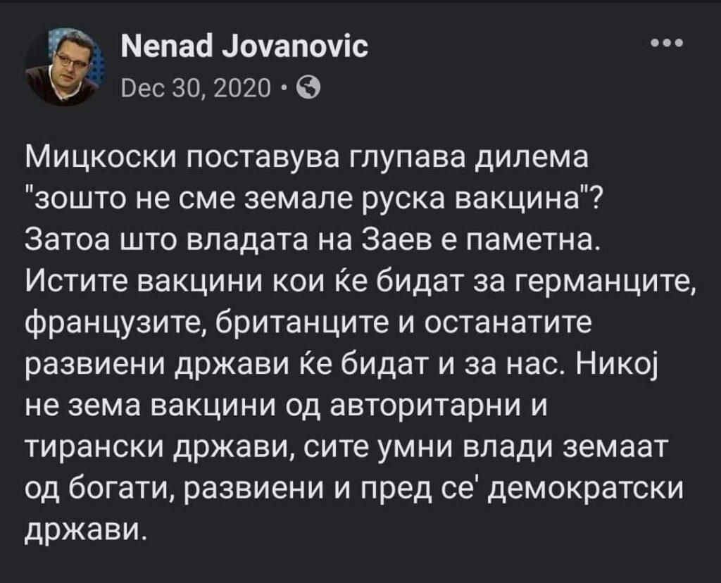 Додека Заев чека пакетче по ДХЛ со руски вакцини, Ненад се дави од кнедли во грло?