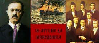 СОЛУНСКИТЕ АТЕНТАТИ – ПАВЕЛ ШАТЕВ (2): Гоце му даде на Мечето 250 лири, ние му рековме: Ако Организацијата ни убие човек, сите ќе ги ликвидираме!