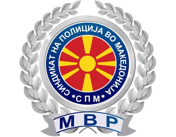 СПМ: Поради притисоци од раководството на МВР си замина уште еден наш млад и чесен колега