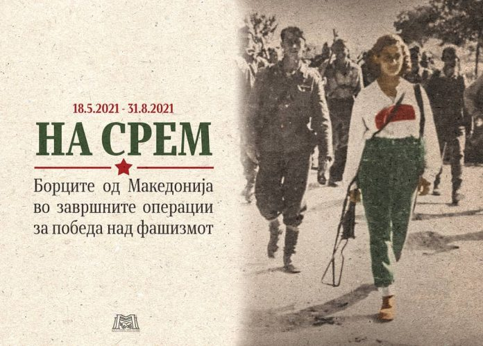 """МУЗЕЈ НА МАКЕДОНИЈА: Денеска се отвора изложбата """"На Срем"""""""