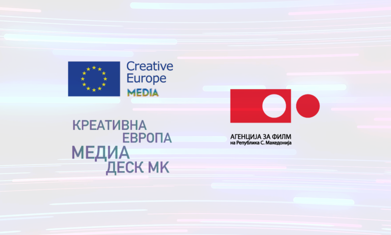 Креатива Европа Медиа: Досега вложени над милион евра во македонскиот филм