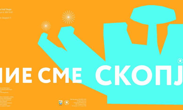 """МКЦ: Промоција на музичката компилација """"Ние сме од Скопје"""""""